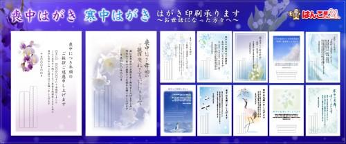 喪中寒中2017-8