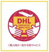 DHLシンプルパック