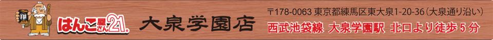 はんこ屋さん21大泉学園店 【アニメのまち】大泉学園北口 練馬区 西武池袋線 実印 銀行印 設立登記 封筒伝票 Tシャツ