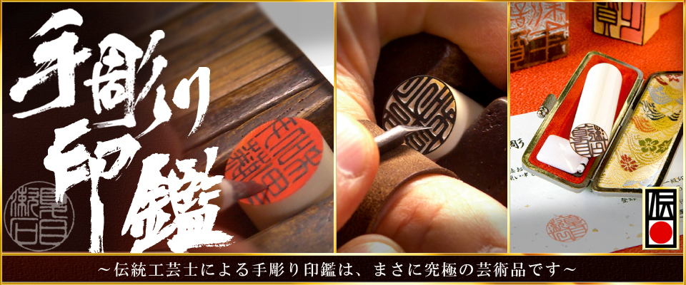 手彫(メイン)